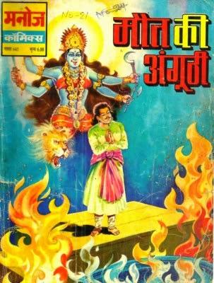 manoj comics – Page 6 – Hindi Comics Universe