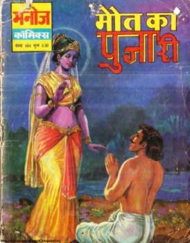 Manoj Comics-684-Maut Ka Pujari – Hindi Comics Universe