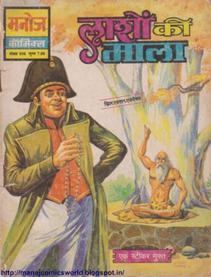Manoj Comics-898-Lashon Ki Mala – Hindi Comics Universe