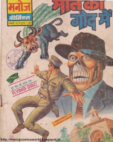 Manoj Comics-919-Maut Ki Gond Me – Hindi Comics Universe