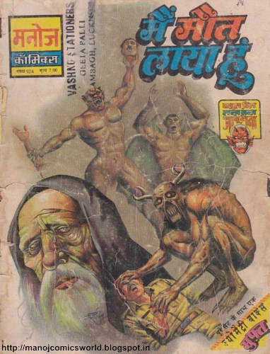 Manoj Comics-924-Mai Maut Laya Hun – Hindi Comics Universe