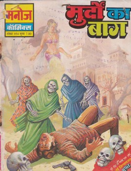 Manoj Comics-954-Murdon Ka Bag – Hindi Comics Universe
